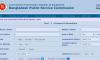 bcs application form, bcs application, bcs application online