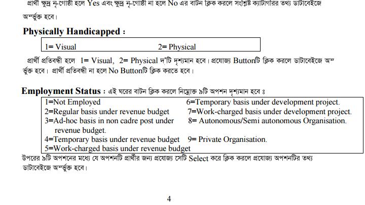 bcs application form, bcs application online