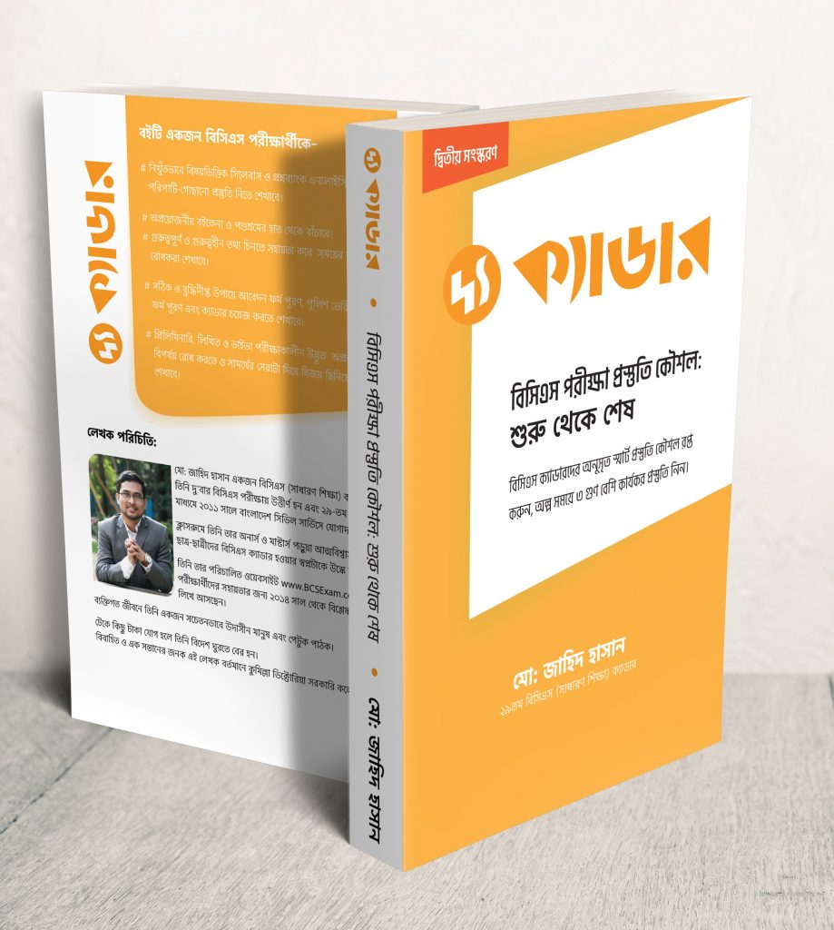 Book for BCS Exam