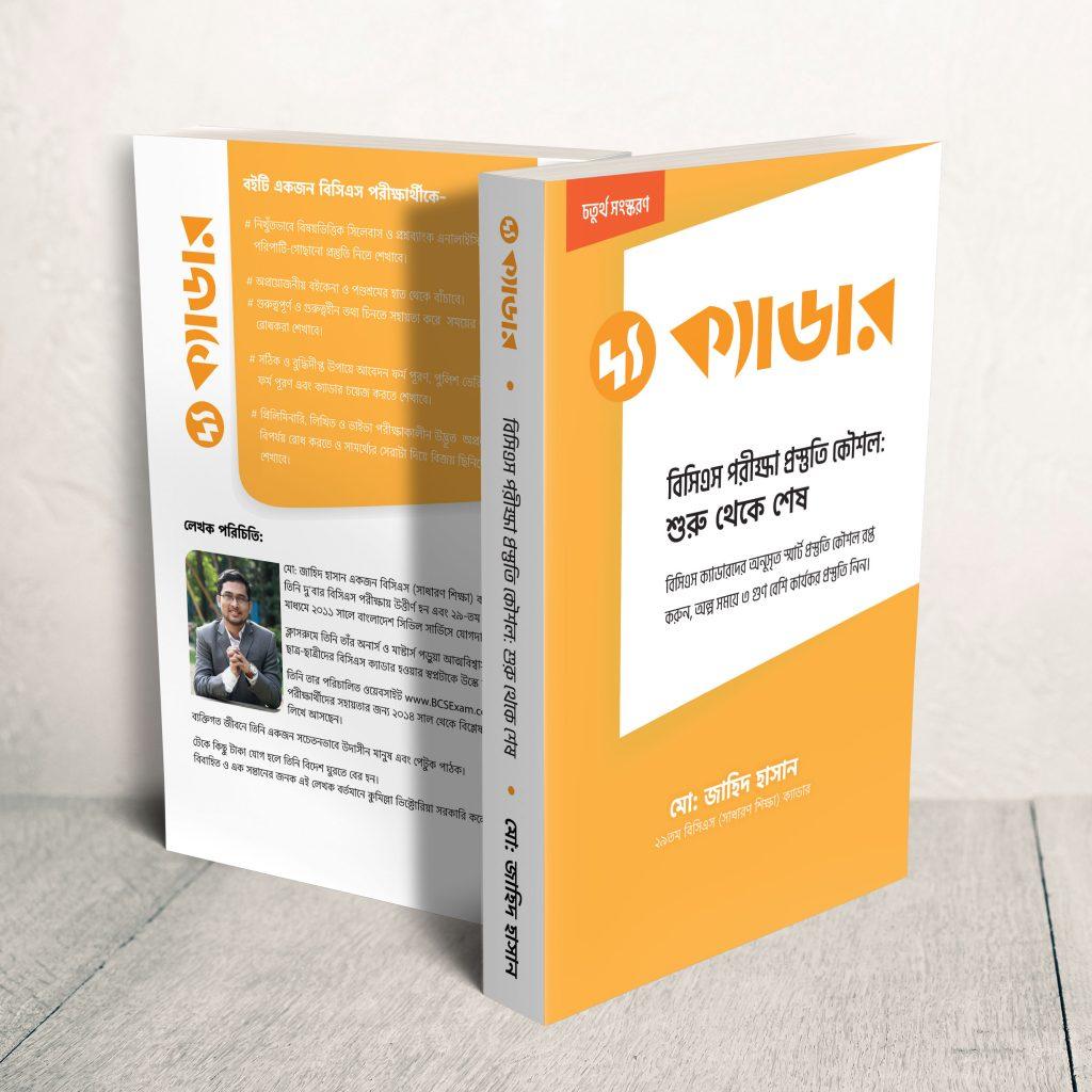Best BCS Book for BCS Preparation under current BCS Circular
