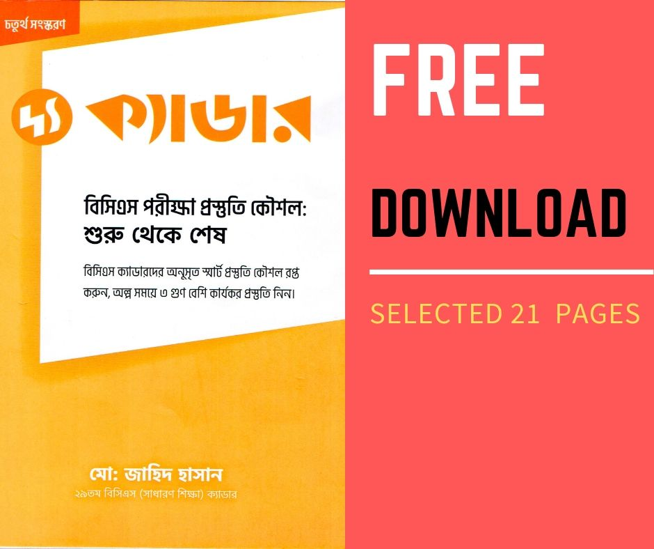 Download The Cadre PDF file. To read few pages, download The Cadre book pdf. দ্য ক্যাডার PDF. দ্য ক্যাডার মোঃ জাহিদ হাসান ।