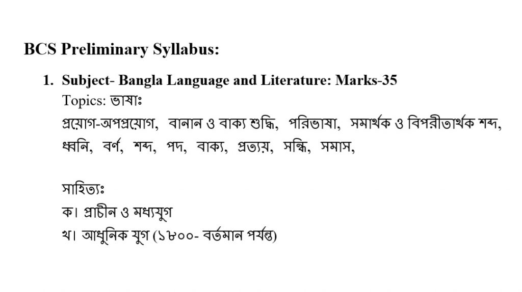 BCS Bangla Syllabus