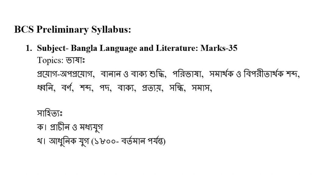 BCS Bangla Syllabus