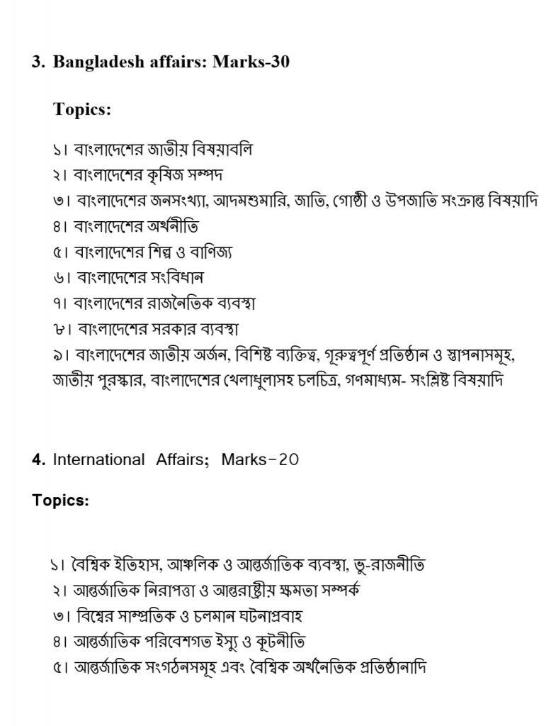 BCS Banladesh Affairs