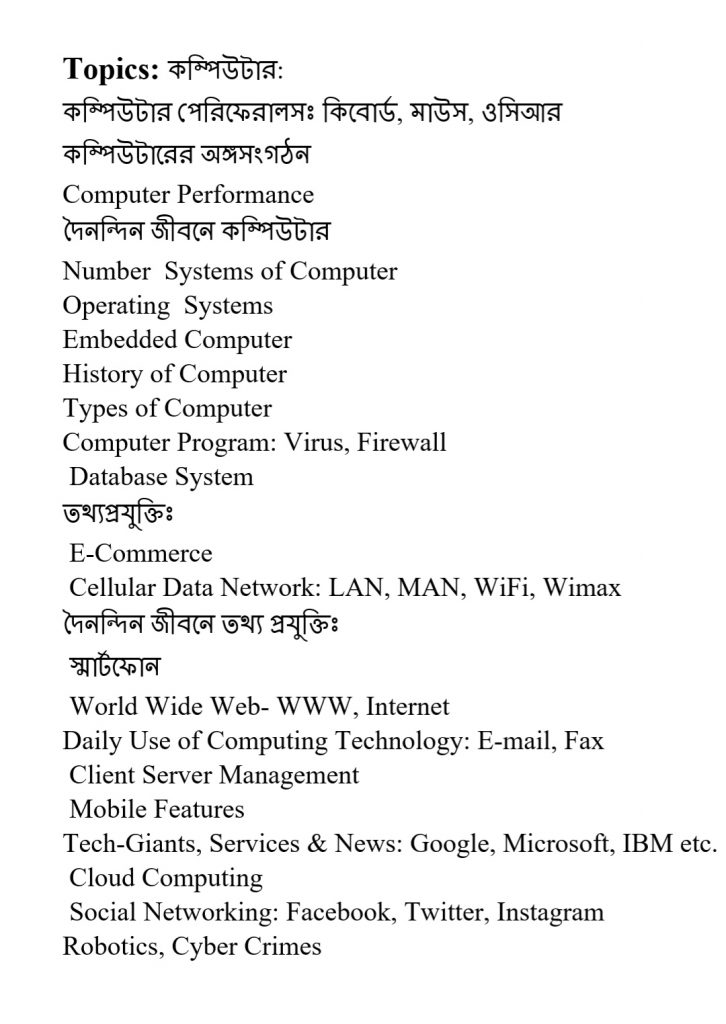 BCS Computer Science Syllabus