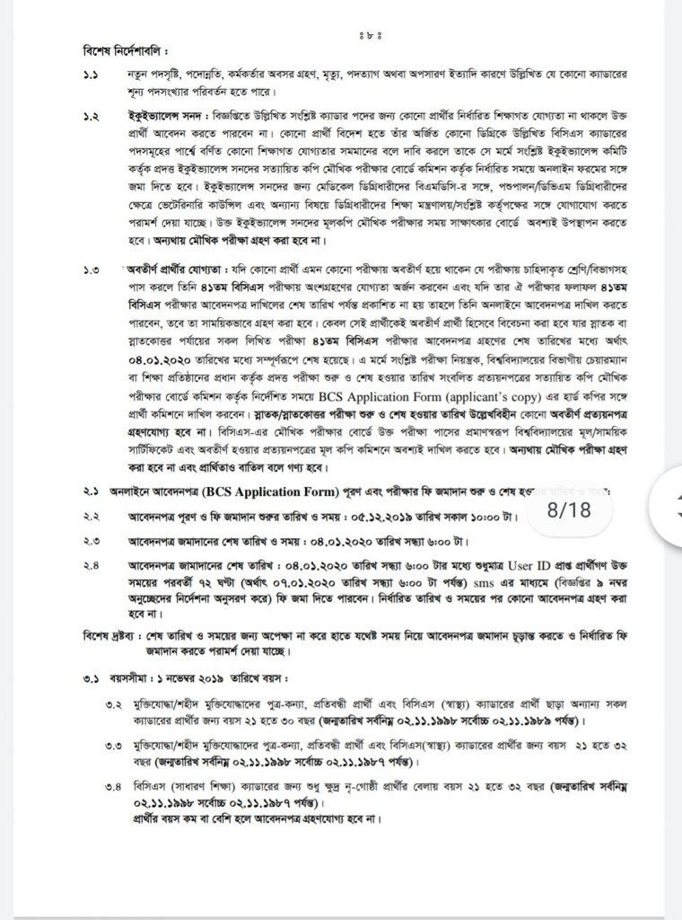 41th BCS Circular 2019 pdf.