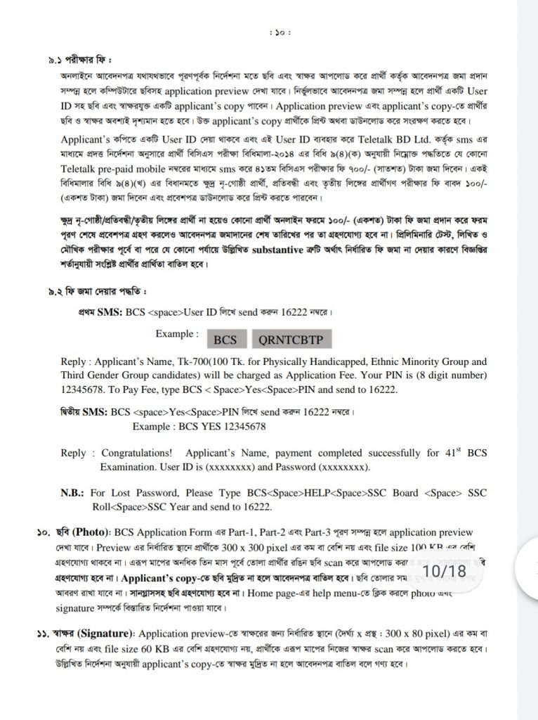 41 BCS Circular 2019 pdf
