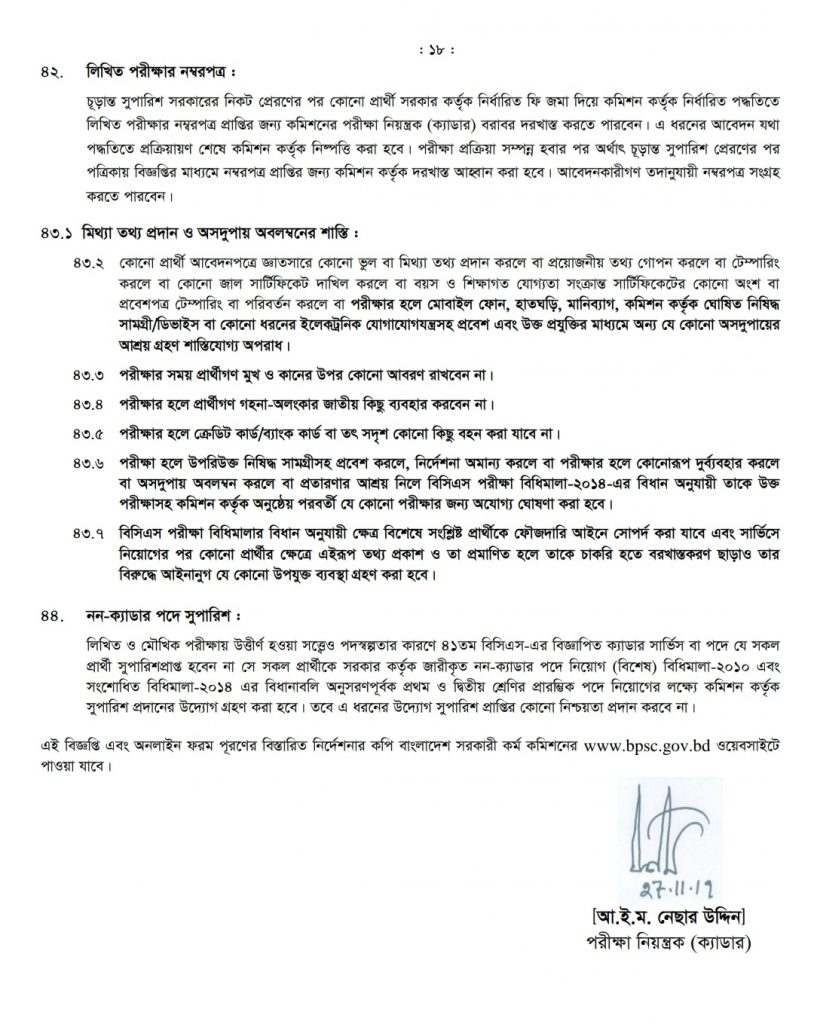 41st BCS Circular 2019 published by www.bpsc.gov.bd