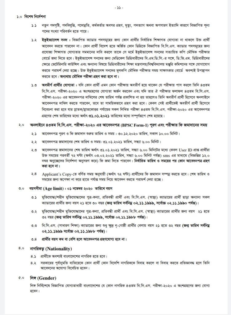 BPSC 43 bcs circular download