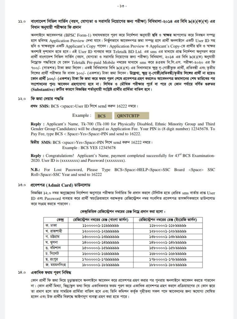 43 bcs circular of bpsc.gov.bd