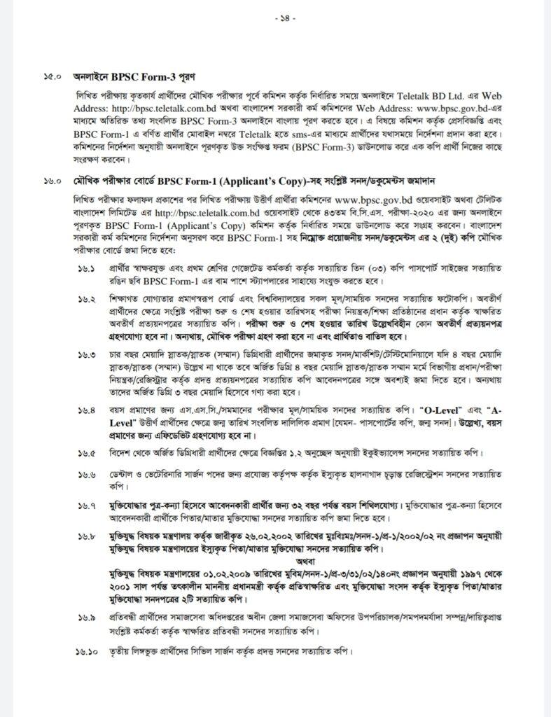 43 bcs advertisement 2020 pdf