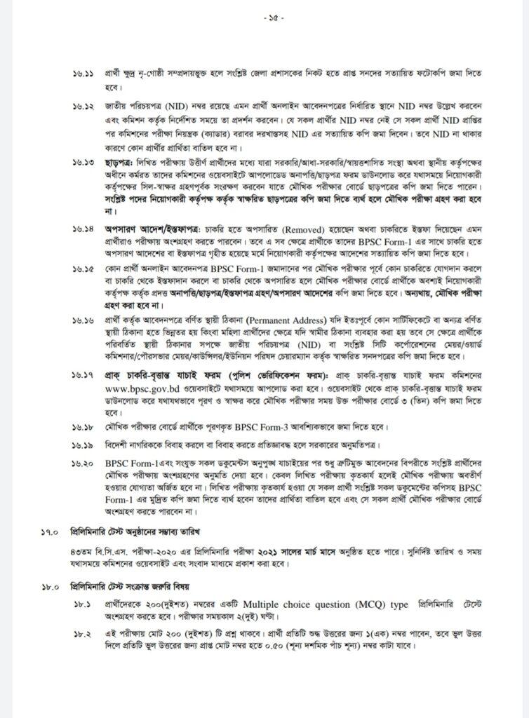 BPSC's 43rd bcs circular pdf