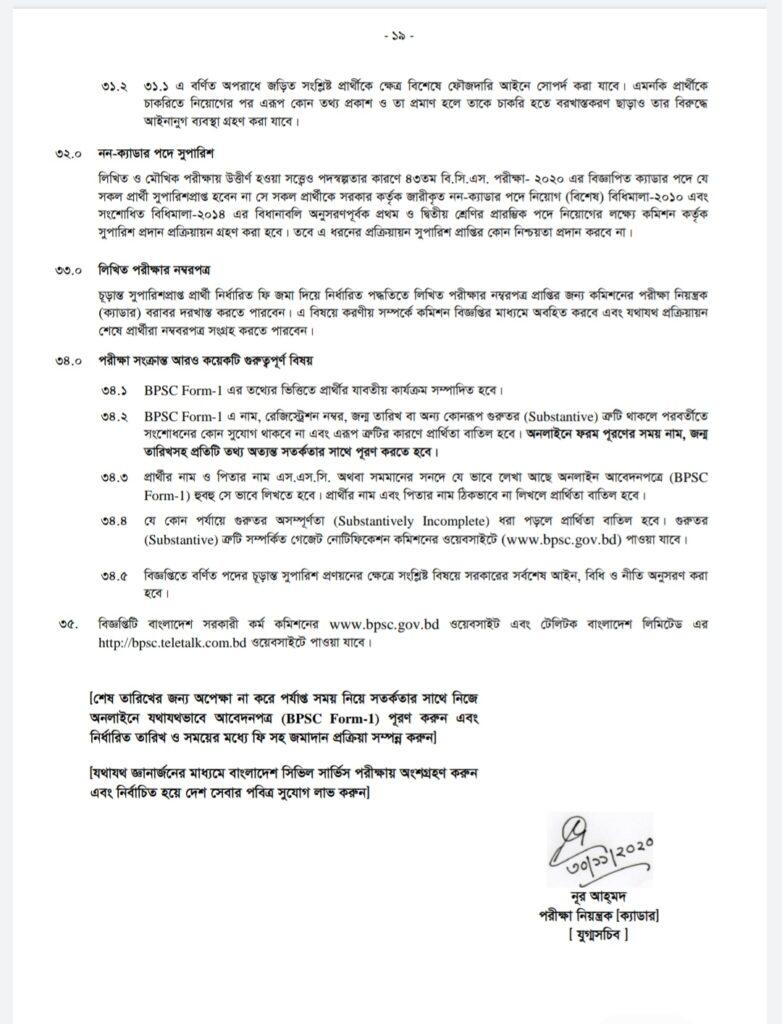 43rd bcs circular pdf from BPSC