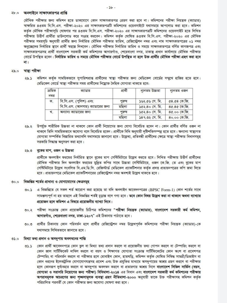 43th bcs circular 2020 pdf file by psc